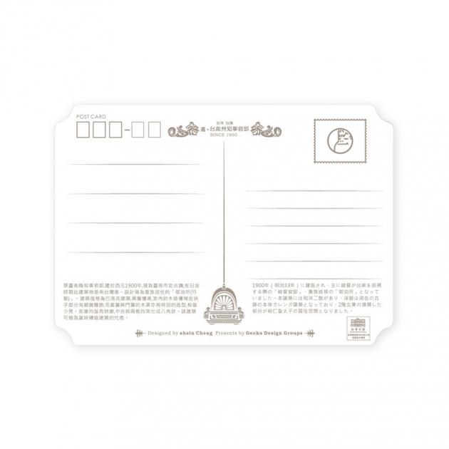 台南州知事官邸限定商品 明信片-磚紅色 (台灣古蹟建築紀念品) 2