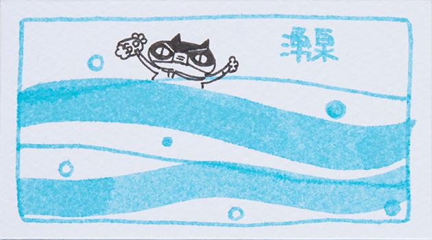 藍濃道具屋 Lennon Tool Bar-字力救濟限定墨水-湧泉 2