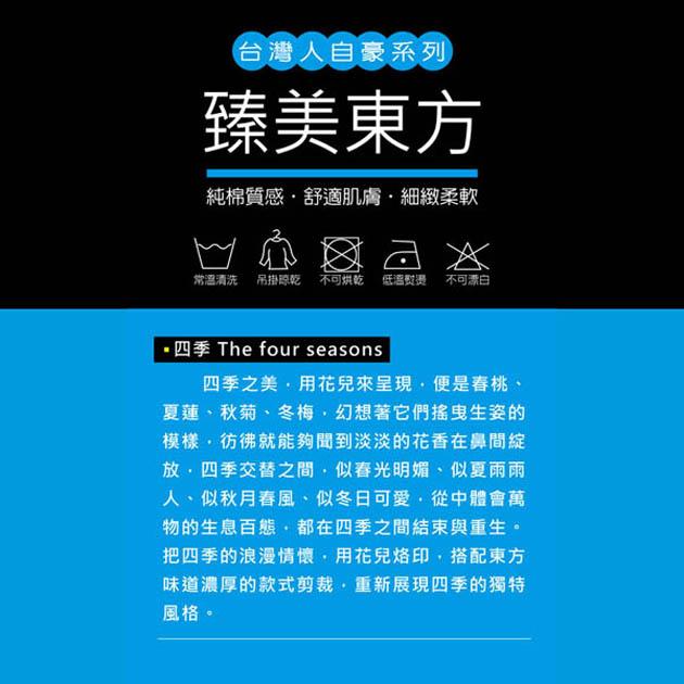 台灣文化T恤-臻美東方-四季 (女性適用版) 紅 2