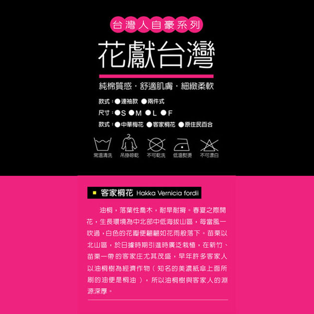 台灣文化T恤-花獻台灣-桐花-兩件式 2