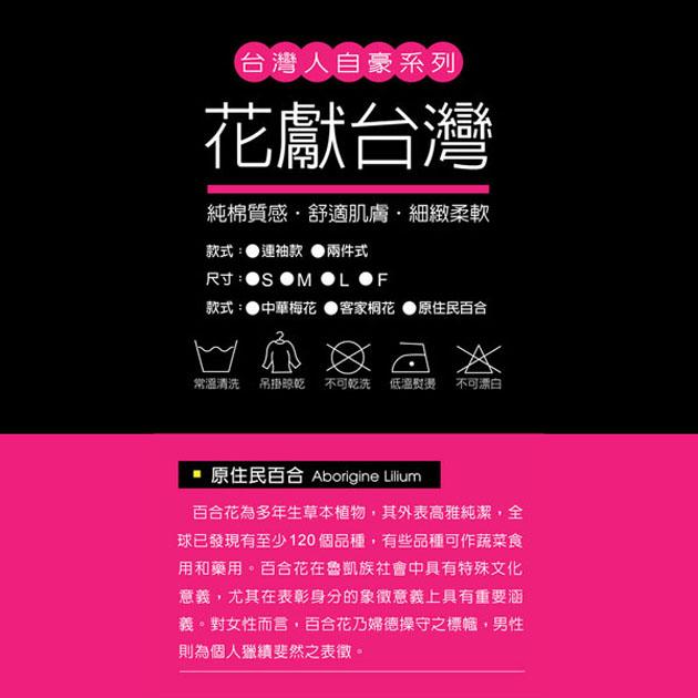 台灣文化T恤-花獻台灣-百合-兩件式 2