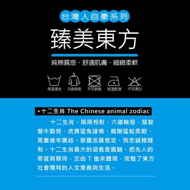 台灣文化T恤-臻美東方-十二生肖 (女性適用版&童裝版) 黑 2