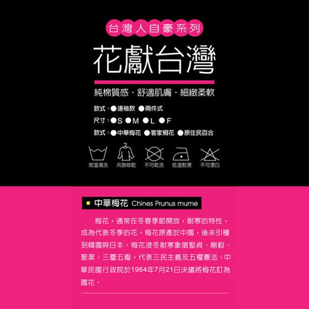 台灣文化T恤-花獻台灣-梅花-兩件式 2