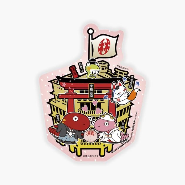 林百貨限定明信片-幸福台南 1