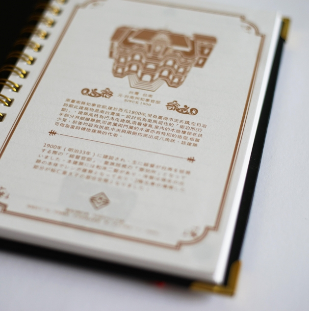 Old Tainan Magistrate Residence Notebook 3
